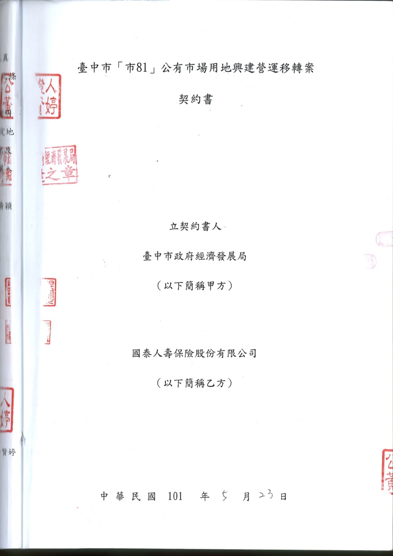臺中市「市81」公有市場用地興建營運移轉案契約(下載PDF電子檔), 另開新視窗.