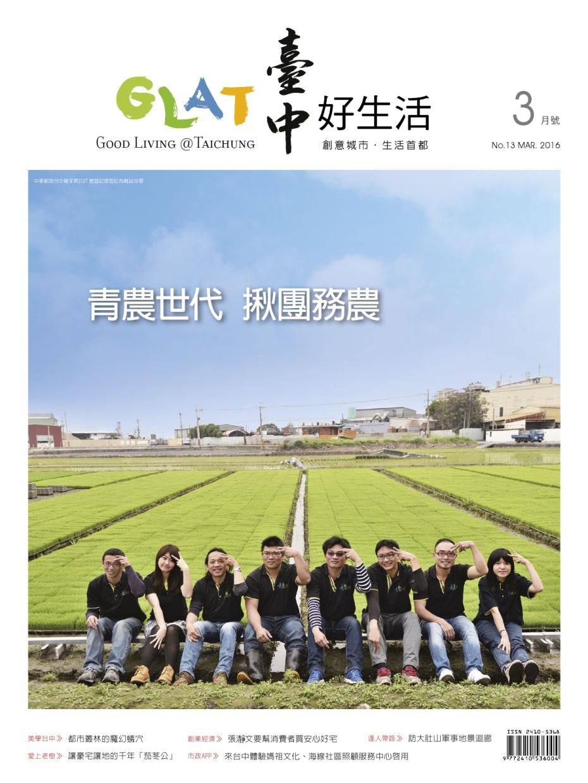 臺中好生活 NO.13(105年3月) (下載PDF電子檔), 另開新視窗.