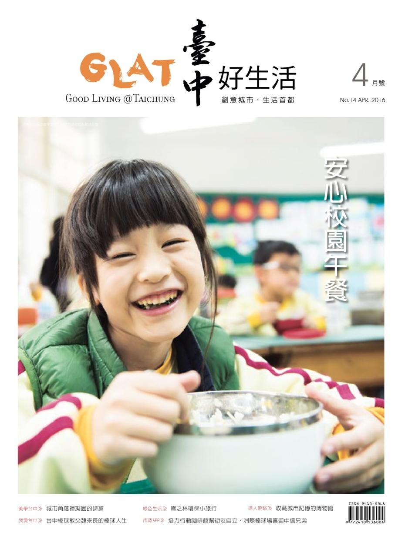 臺中好生活 NO.14(105年4月)(下載PDF電子檔), 另開新視窗.