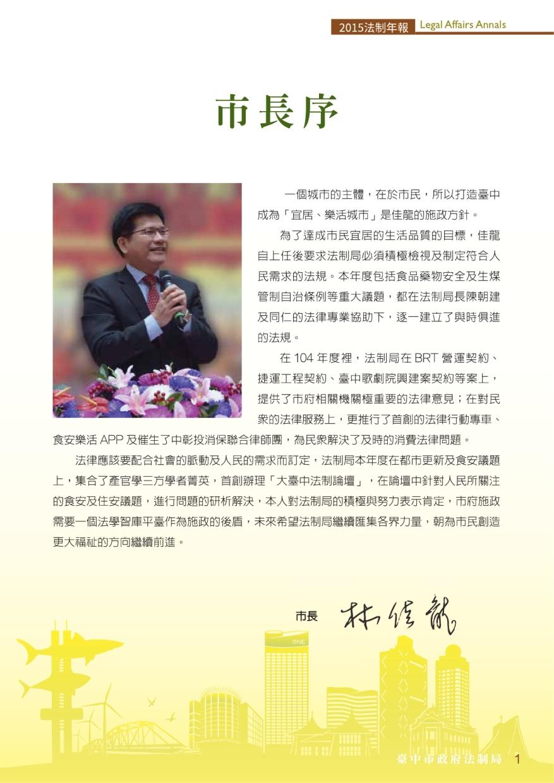 104年法制年報-1(下載PDF電子檔), 另開新視窗.