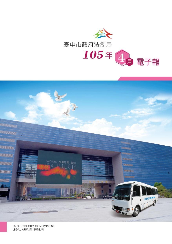 臺中市政府法制局105年4月電子報(下載PDF電子檔), 另開新視窗.