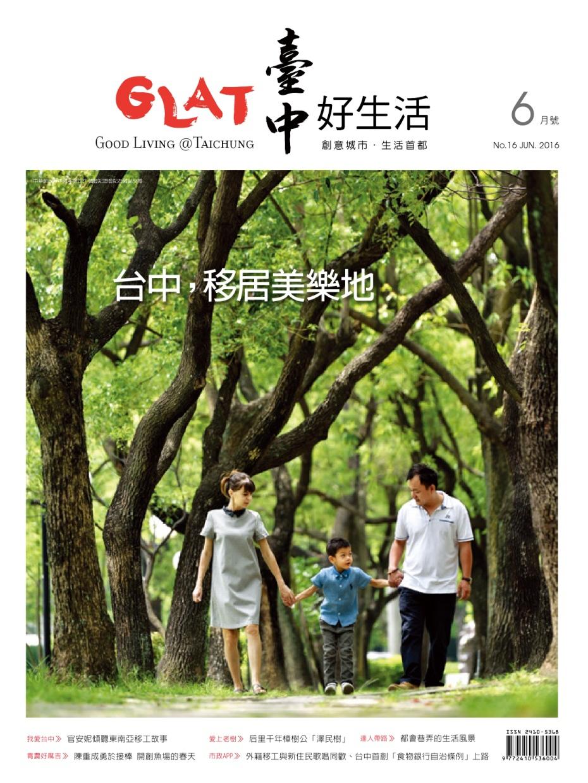 臺中好生活 NO.16(105年6月)