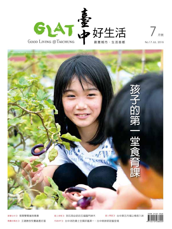臺中好生活 NO.17(105年7月)(下載PDF電子檔), 另開新視窗.
