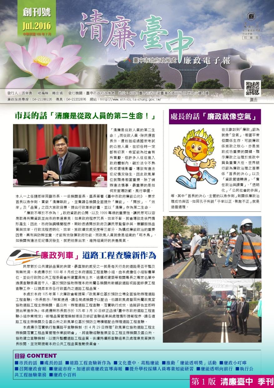 廉政電子報_創刊號(下載PDF電子檔), 另開新視窗.