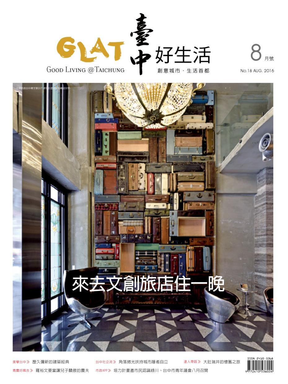 臺中好生活 NO.18(105年8月)(下載PDF電子檔), 另開新視窗.