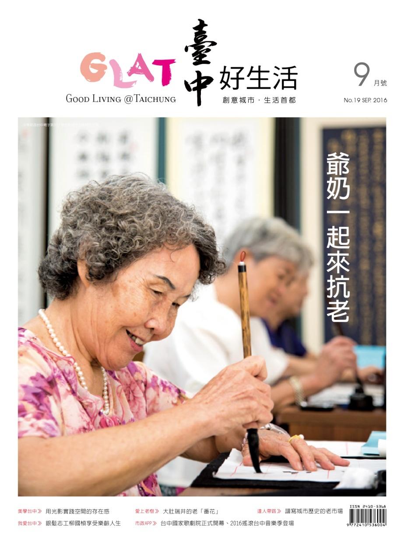 臺中好生活 NO.19(105年9月)