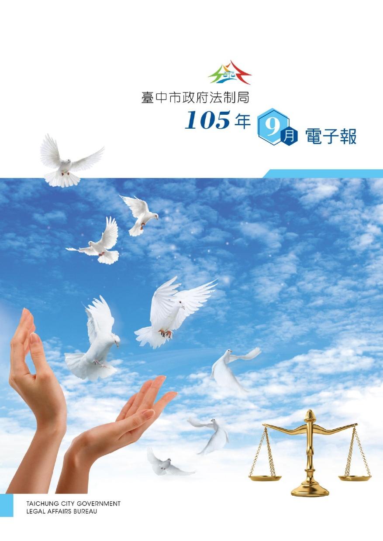 臺中市政府法制局105年9月電子報(下載PDF電子檔), 另開新視窗.