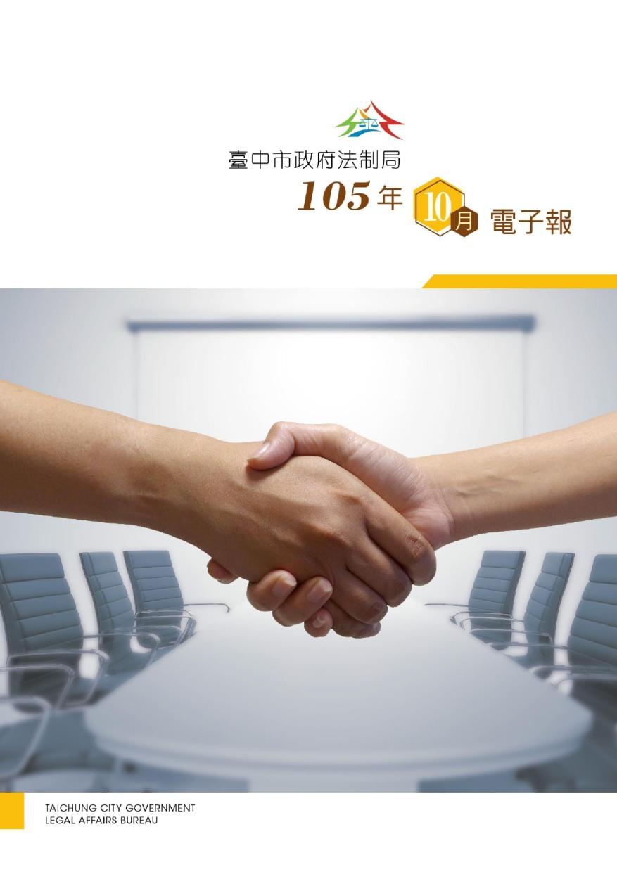 臺中市政府法制局105年10月電子報 (下載PDF電子檔), 另開新視窗.