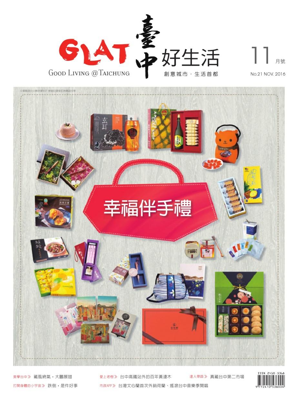 臺中好生活 NO.21(105年11月) (下載PDF電子檔), 另開新視窗.