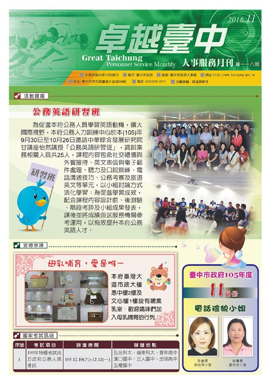 卓越臺中NO.118(105年11月)(下載PDF電子檔), 另開新視窗.