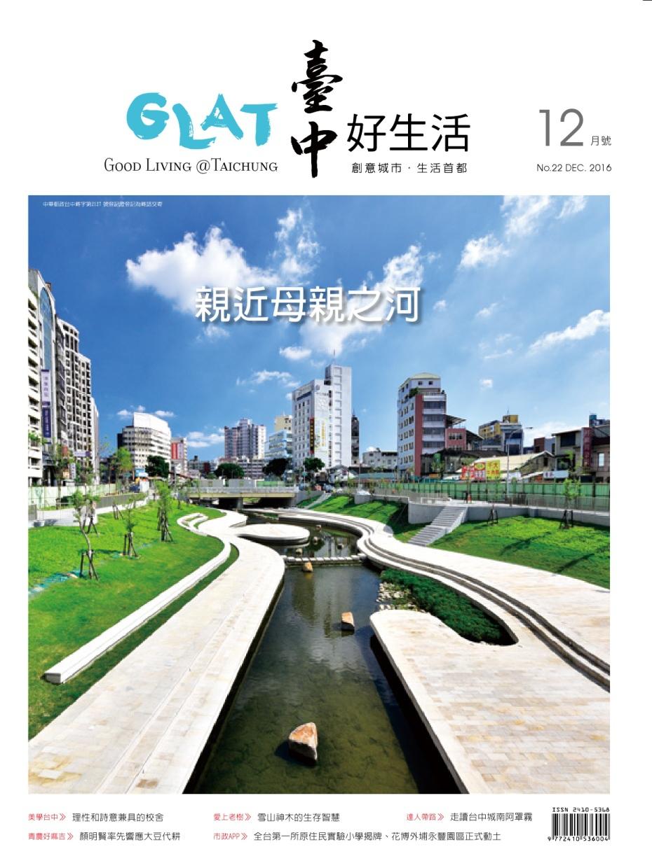 臺中好生活 NO.22(105年12月)(下載PDF電子檔), 另開新視窗.