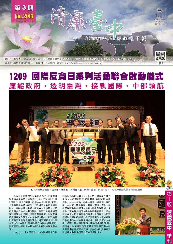 廉政電子報_第三期(下載PDF電子檔), 另開新視窗.