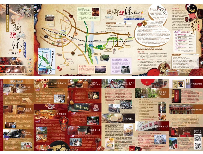 臺中市豐原區漆木藝小旅行地圖