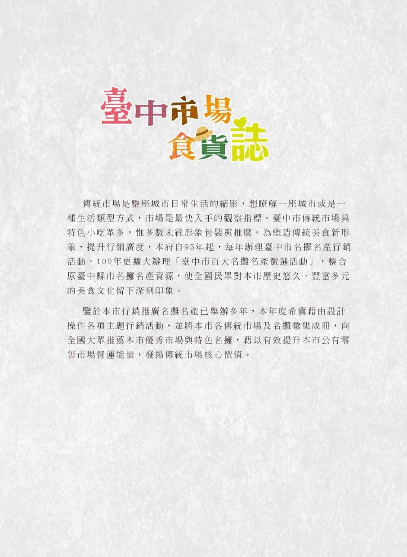 臺中市場食貨誌(A)(下載PDF電子檔), 另開新視窗.