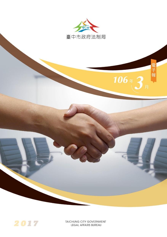 臺中市政府法制局106年3月電子報(下載PDF電子檔), 另開新視窗.