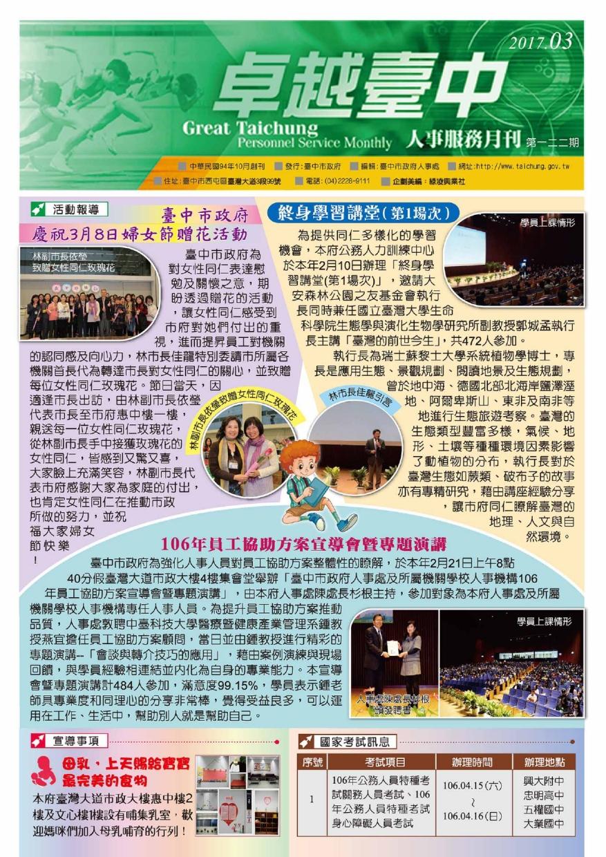 卓越臺中NO.122(106年3月)(下載PDF電子檔), 另開新視窗.