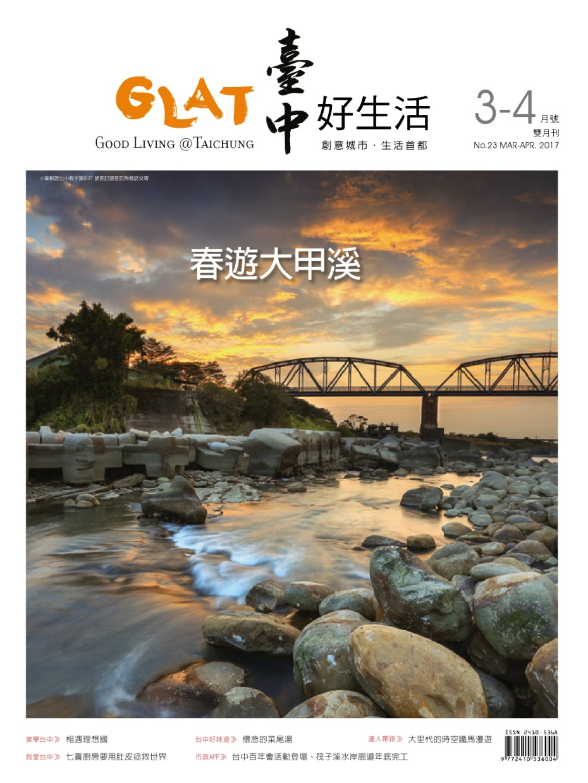 臺中好生活 NO.23(106年3-4月)(下載PDF電子檔), 另開新視窗.