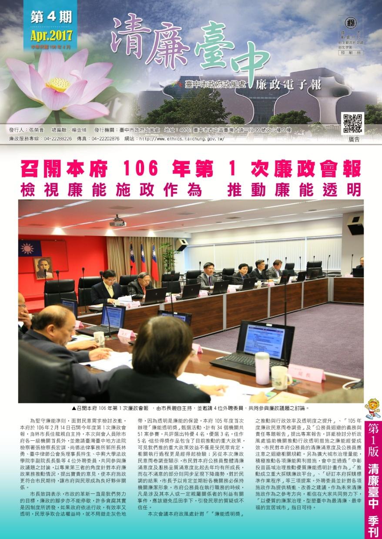 廉政電子報_第四期(下載PDF電子檔), 另開新視窗.