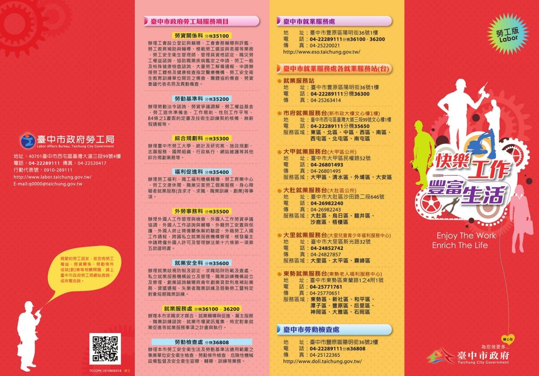 勞工局簡介-勞工版-電子書.pdf(下載PDF電子檔), 另開新視窗.