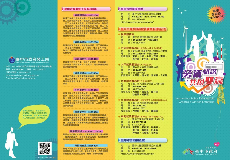 勞工局簡介-事業單位版-電子書.pdf(下載PDF電子檔), 另開新視窗.