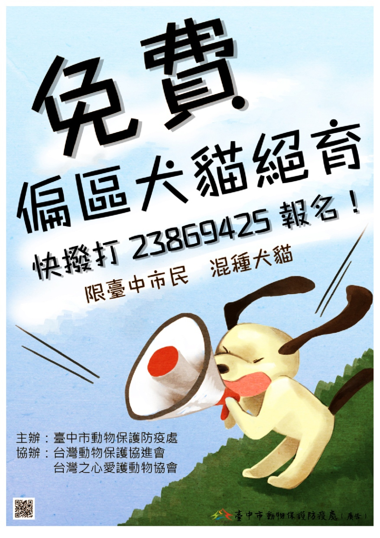 2017好主人in臺中(下載PDF電子檔), 另開新視窗.