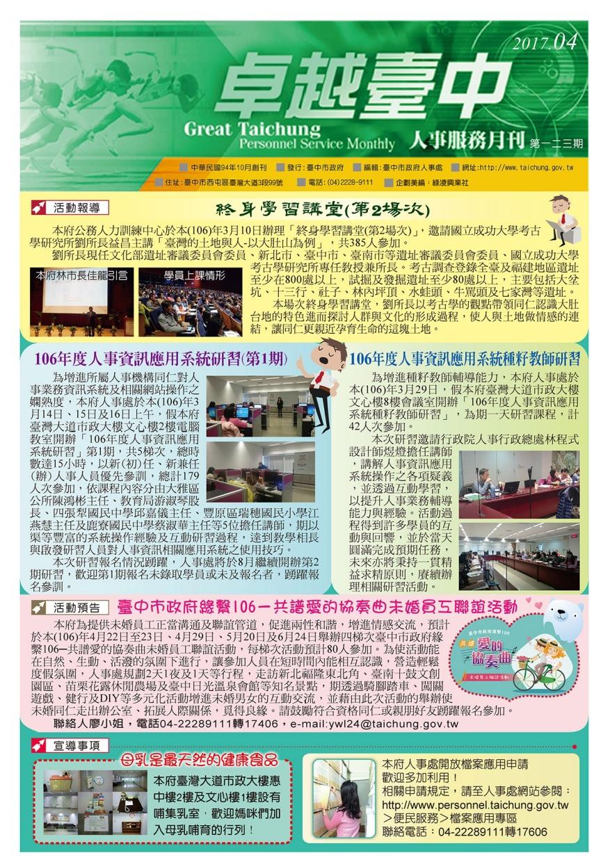 卓越臺中NO.123(106年4月)(下載PDF電子檔), 另開新視窗.