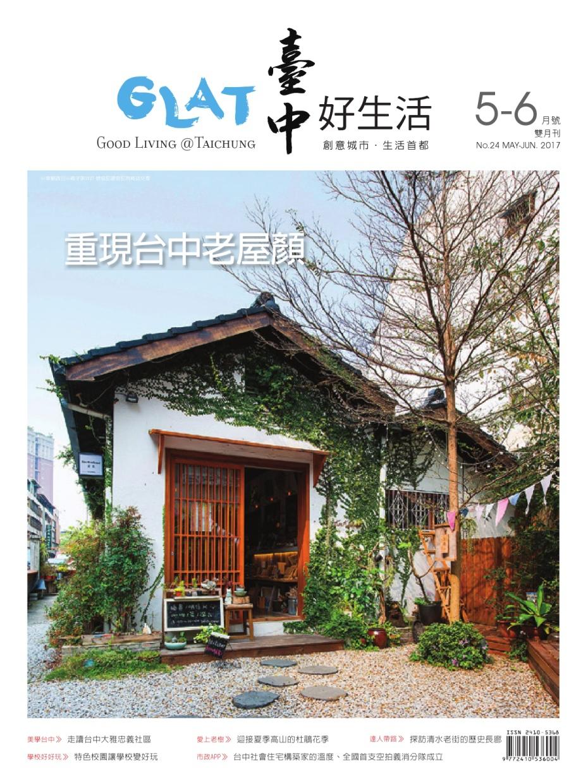 臺中好生活 NO.24(106年5-6月) (下載PDF電子檔), 另開新視窗.