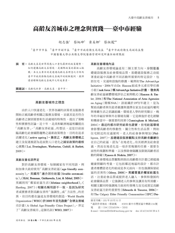 高齡友善城市之理念與實踐—臺中市經驗(下載PDF電子檔), 另開新視窗.