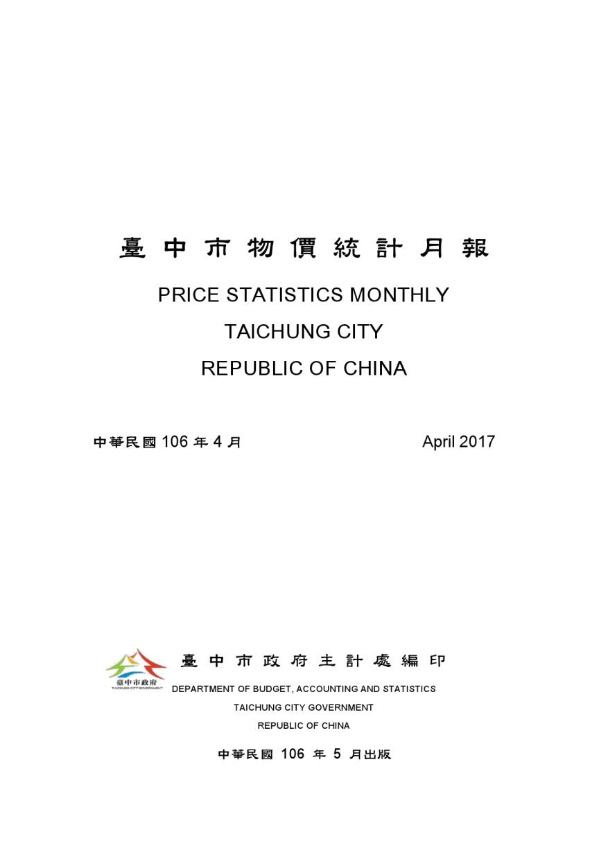 106年4月臺中市物價統計月報(PDF檔案下載,另開視窗)