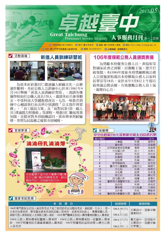 卓越臺中NO.124(106年5月)(PDF檔案下載,另開視窗)