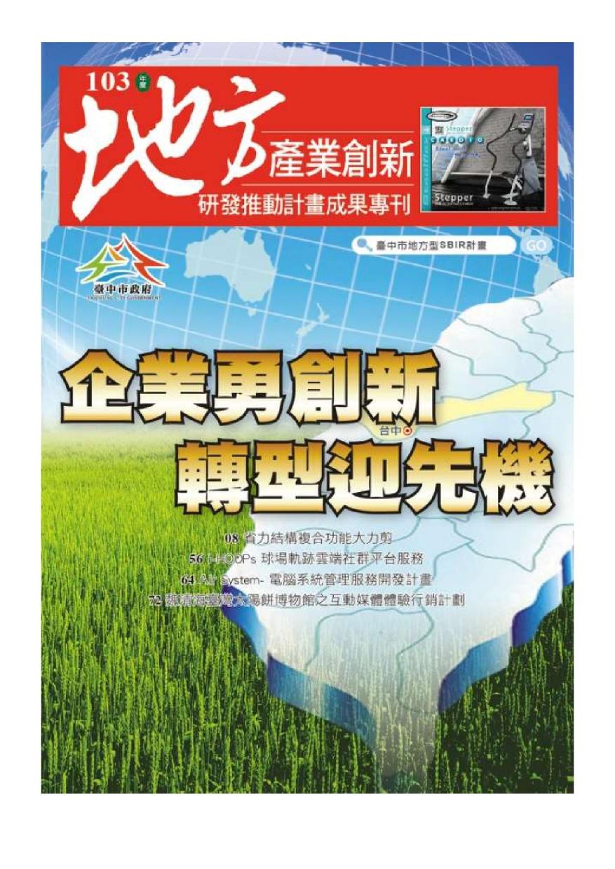 103地方產業創新研發推動計畫成果專刊(下載PDF電子檔), 另開新視窗.