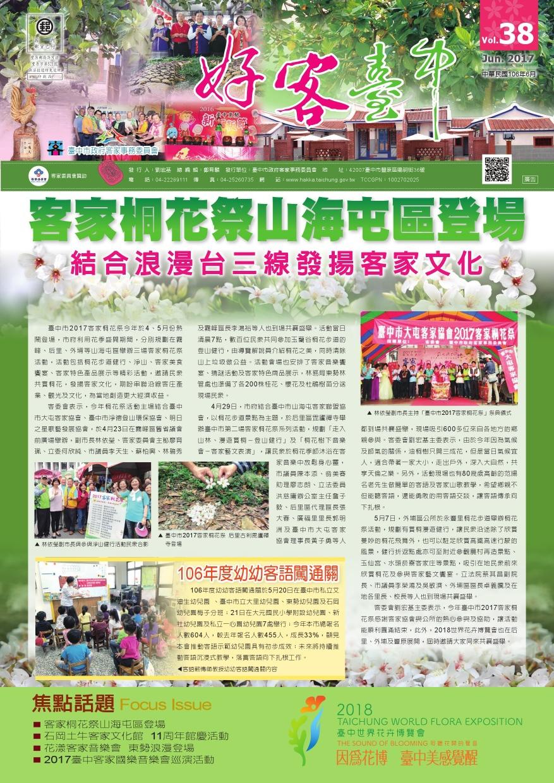 好客臺中雙月刊38期(PDF檔案下載,另開視窗)