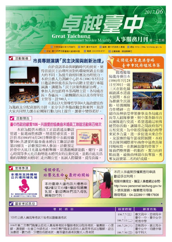 卓越臺中NO.125(106年6月)(下載PDF電子檔), 另開新視窗.
