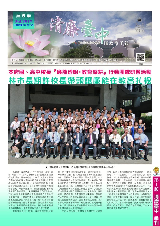廉政電子報_第五期(PDF檔案下載,另開視窗)