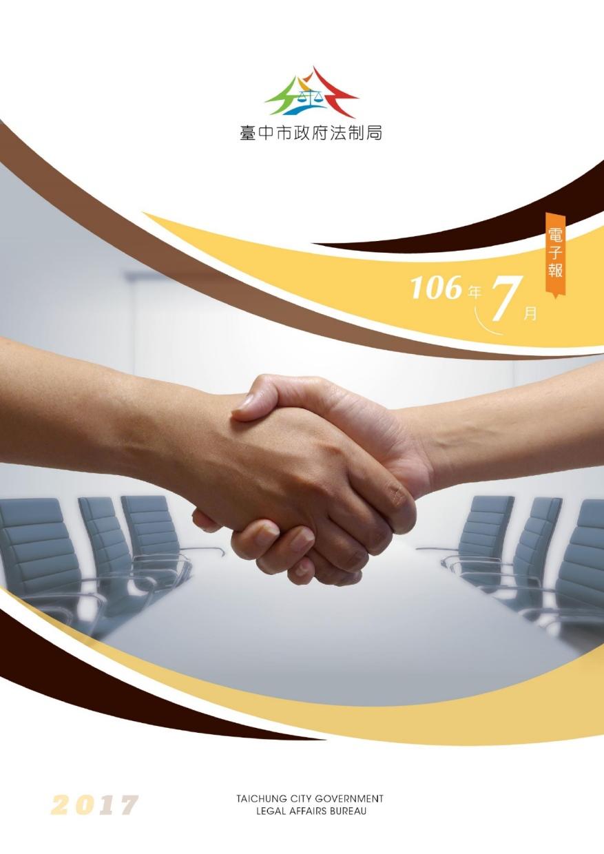臺中市政府法制局106年7月電子報(PDF檔案下載,另開視窗)