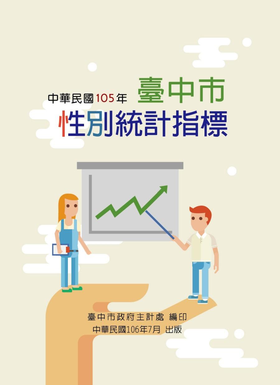 105年臺中市性別統計指標(PDF檔案下載,另開視窗)