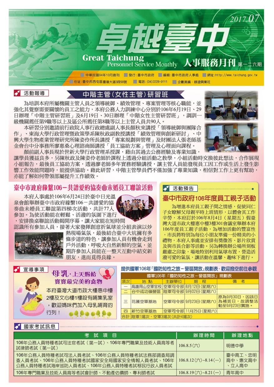 卓越臺中NO.126(106年7月)(下載PDF電子檔), 另開新視窗.