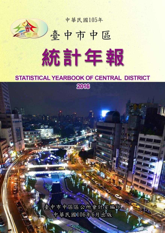 臺中市中區105年統計年報(PDF檔案下載,另開視窗)