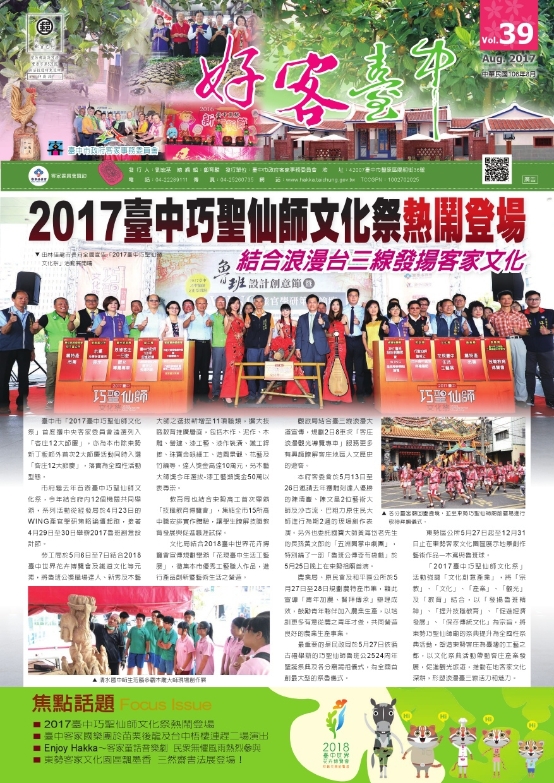 好客臺中雙月刊39期(PDF檔案下載,另開視窗)