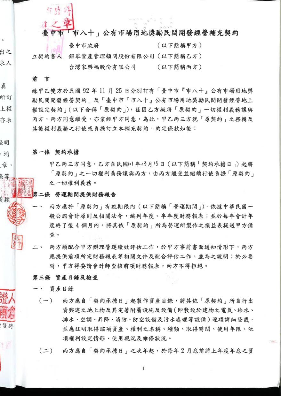 「臺中市『市80』公有市場用地獎勵民間開發經營招標案」契約(掃描檔)(PDF檔案下載,另開視窗)