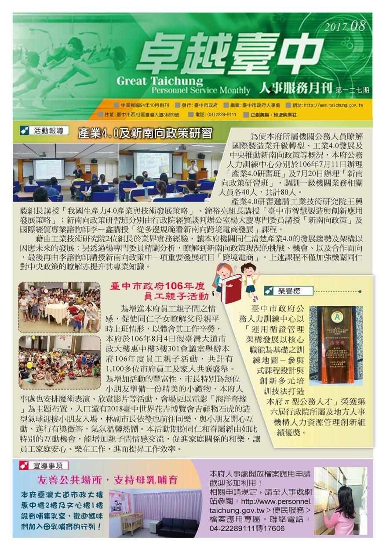 卓越臺中NO.127(106年8月)(下載PDF電子檔), 另開新視窗.