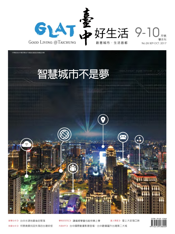 臺中好生活 NO.26(106年9-10月)(下載PDF電子檔), 另開新視窗.