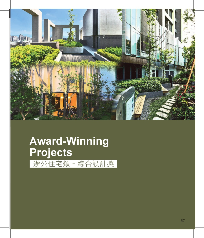 第五屆臺中市都市空間設計大獎手冊(下)(PDF檔案下載,另開視窗)
