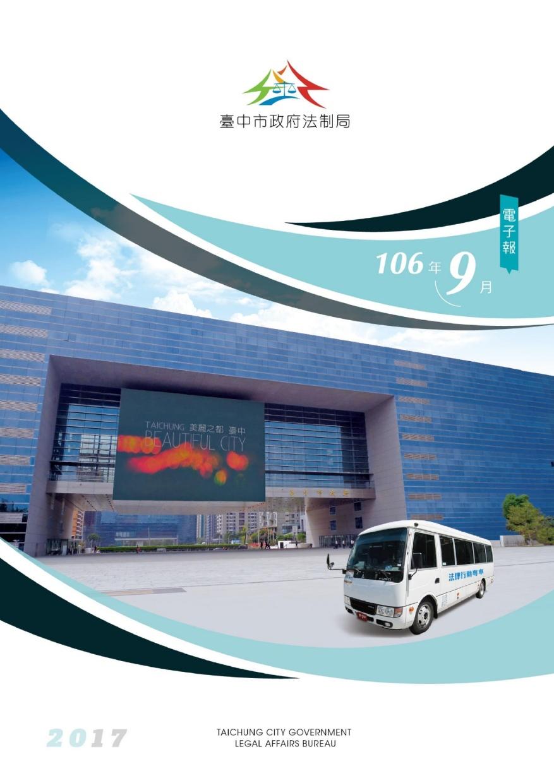 臺中市政府法制局106年9月電子報 (PDF檔案下載,另開視窗)