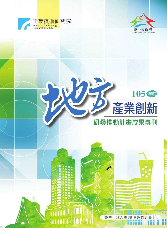 105年度產業創新研發推動計畫成果專刊(下載PDF電子檔), 另開新視窗.