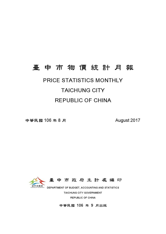106年8月臺中市物價統計月報(下載PDF電子檔), 另開新視窗.