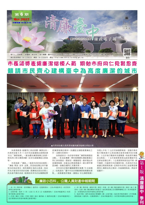 廉政電子報_第六期(PDF檔案下載,另開視窗)