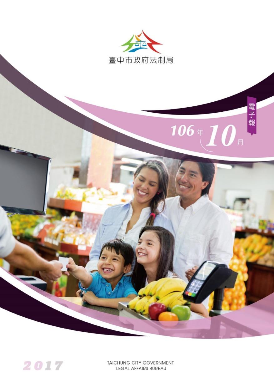 臺中市政府法制局106年10月電子報(下載PDF電子檔), 另開新視窗.