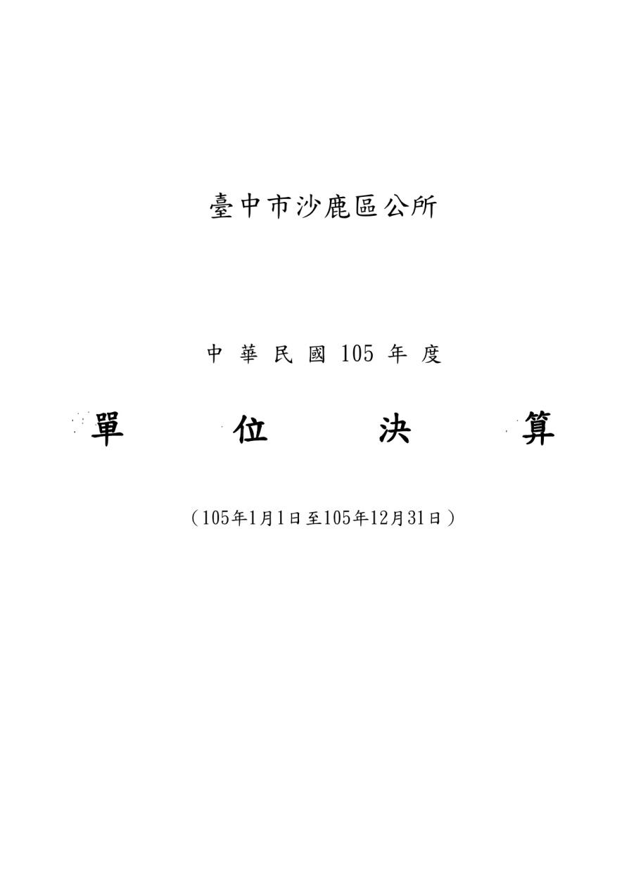 臺中市沙鹿區公所105年度單位決算(PDF檔案下載,另開視窗)