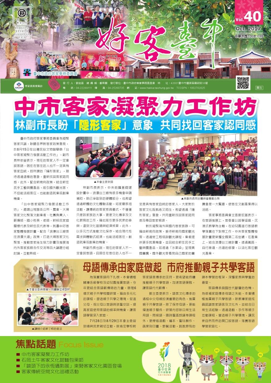 好客臺中雙月刊40期(下載PDF電子檔), 另開新視窗.